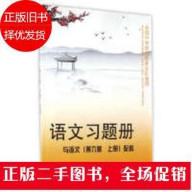 语文习题册(与语文第6版上册配套)/全国中等职业技术学校通用