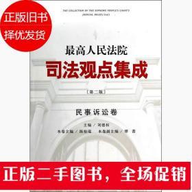 最高人民法院司法观点集成·民事诉讼卷(第二版)
