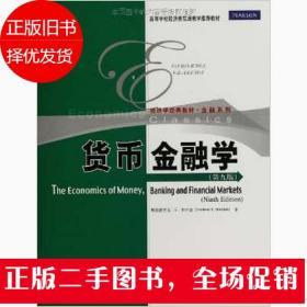 货币金融学第九版 弗雷德里克S米什金 中国人民大学出版社