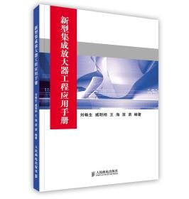 【按需印刷】现货 正版书新型集成放大器工程应用手册 刘畅生等 编著 人民邮电出版社