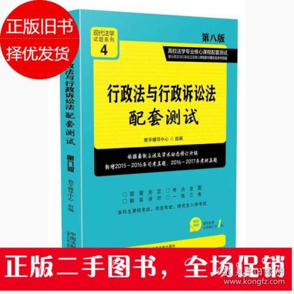 行政法与行政诉讼法配套测试:高校法学专业核心课程配套测试(第八版)