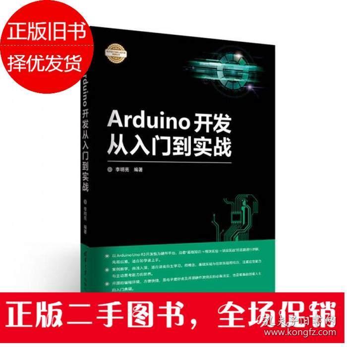 Arduino开发从入门到实战/电子设计与嵌入式开发实践丛书
