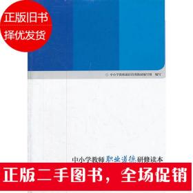 中小学教师职业道德研修读本