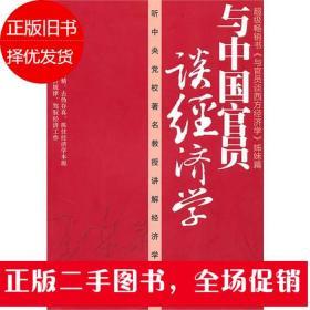 与中国官员谈经济学