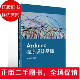 Arduino程序设计基础