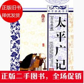 青花典藏:太平广记(珍藏版)