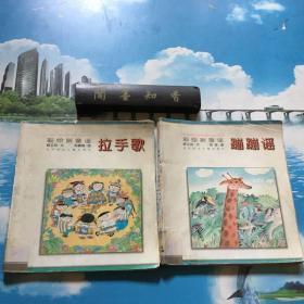 彩绘新童谣:蹦蹦谣、拉手歌  共2册合售   96年一版一印