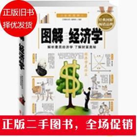 图解经济学:解析曼昆经济学 了解财富奥秘