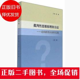 批判性思维原理和方法:走向新的认知和实践(第2版)