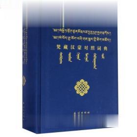 梵藏汉蒙对照词典-30000词条-藏传佛教必备-藏语藏文-正版