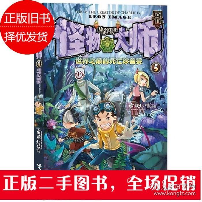 怪物大师5:世界之巅的死亡珍兽宴