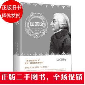 国富论(人生金书·裸背)经济学基础,投资理财,宏观微观经济学原理