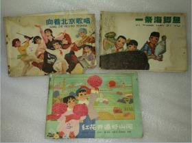 向着北京歌唱一条海鲫鱼红花开遍好山河3本连环画小人书共78元包老