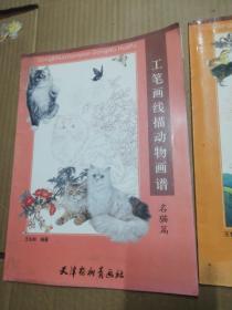 工笔画线描动物画谱 名猫篇