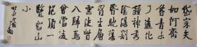 【保真】崔寒柏四十字大楷!100*23。