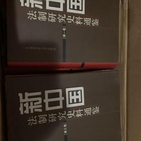 新中国法制研究史料通鉴(共十一卷)