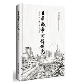 日本城市问题研究 正版图书 9787562847120 俞慰刚 华东理工大学出版社