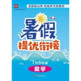 暑假提优衔接 7升8年级 数学 正版图书 9787563054565 代江滨 河海大学出版社