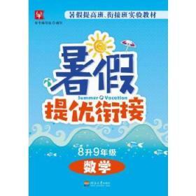 暑假提优衔接 8升9年级 数学 正版图书 9787563054596 代江滨 河海大学出版社
