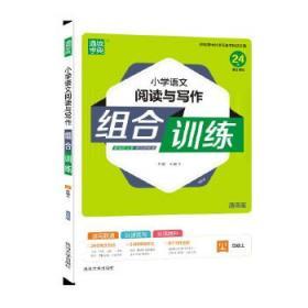 小学语文阅读与写作组合训练 四年级上 正版图书 9787563497188 朱海峰 延边大学出版社