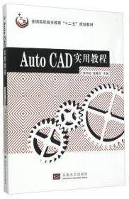 Auto CAD实用教程(全国高职高专教育十二五规划教材) 正版图书 9787564149826 张书红