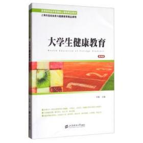 大学生健康教育 正版图书 9787564226299 何敏 上海财经大学出版社