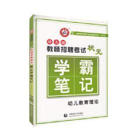 教师招聘 正版图书 9787565642289 山香教师招聘考试命题研究中心 首都师范大学出版社