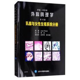"""罗塞-阿克曼 外科病理学-第10版.乳腺与女性生殖系统分册 正版图书 9787565916496 Juan"""",""""Rosai"""",""""郑杰"""",""""沈"""