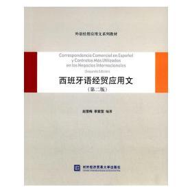 西班牙语经贸应用文-(第二版) 正版图书 9787566312068 赵雪梅,李紫莹 编著 对外经贸大学出版社