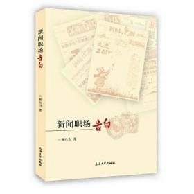 新闻职场告白 韩自力.著 正版图书 9787567130555 韩自力 上海大学出版社