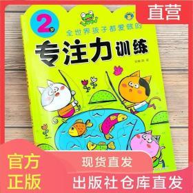 2岁宝宝专注力训练幼儿园左右脑益智游戏图书籍儿童数学思维训练