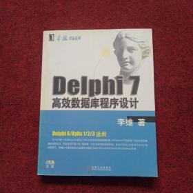 Delphi 7高效数据库程序设计