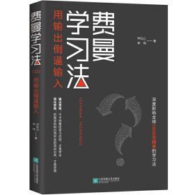 费曼学习法(用输出倒逼输入) 尹红心 李伟 著 时代华语 出品 江苏凤凰文艺出版社9787559454911正版全新图书籍Book
