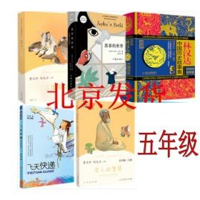 2021假期读物全5册套装 三国演义+老人的智慧+飞天快递+苏菲的世界+林汉达中国历史故事集