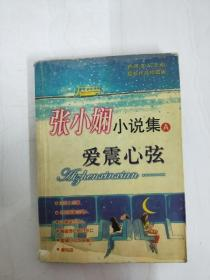 DA146630 張小嫻小說集A·愛震心弦【一版一印】【書面略有破損】