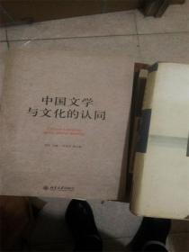 中国文学与文化的认同A2