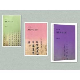 唐代文官研究系列3本 唐代高层文官+唐代中层文官+唐代基层文官 赖瑞和著 中华书局