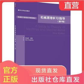 机械原理学习指导 申永胜 第三版第3版 清华大学出版社 机械原理教程 第3版 配套辅导书 机械原理及机械系统方案设计