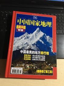中国国家地理,2005年