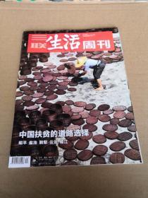 三联生活周刊2020 40