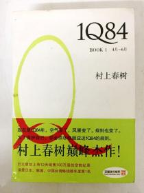 DA204912 1Q84 BOOK 1 4月-6月{一版一印)