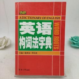 英语构词法字典