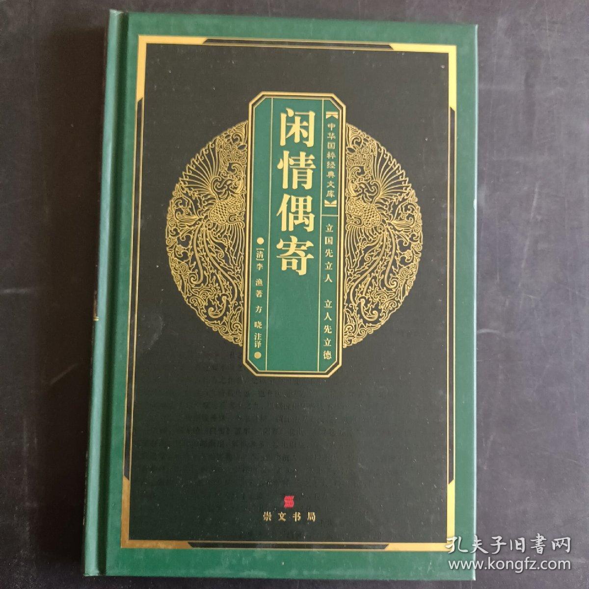 中华国粹经典文库:闲情偶寄