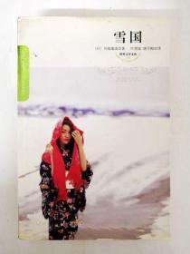 DA206397 世界文學文庫096--雪國