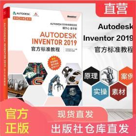 正版 Autodesk Inventor 2019官方标准教程 赠配套素材 操作视频 教学ppt 全彩 计算机网络 图形图像 多媒体 游戏开发 课件设计