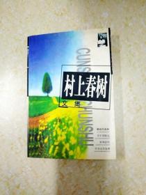 DA213739 村上春树文集(一版一印)