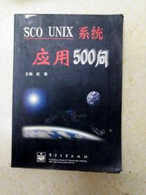 DB103296 SCO UNIX 系统应用500问(书侧有污渍)(一版一印)