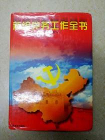 DB103292 新编党务工作全书(一版一印)