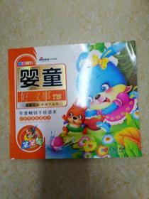 DB103291 婴童好故事 2岁 笨笨熊 绘本馆(一版一印)