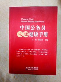 DB103268 中国公务员心理健康手册(一版一印)